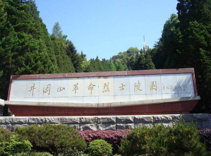 井冈山革命烈士陵园