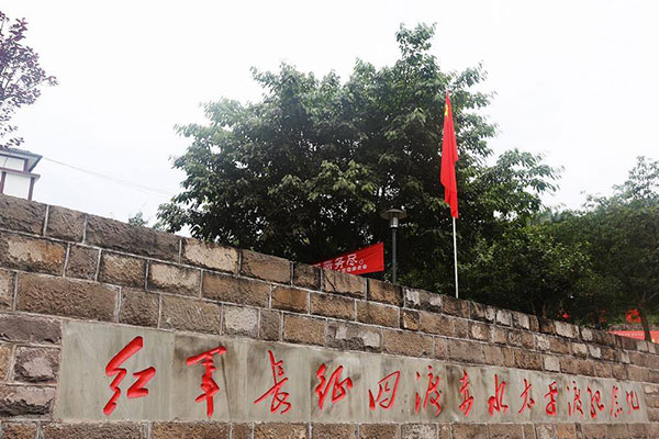 四渡赤水红军烈士陵园(四渡赤水纪念碑)