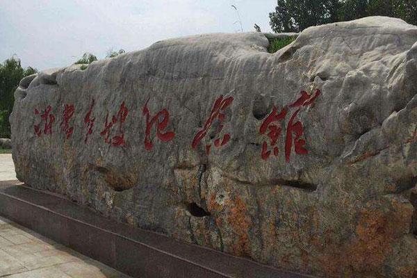 沂蒙红嫂纪念馆