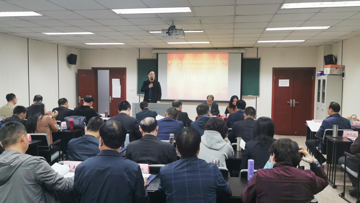 陕西省周至县2020年机关企事业抓党建促脱贫示范培训班在重庆大学圆满举行