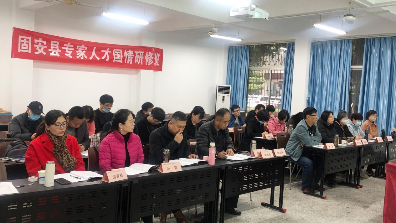 固安县专家人才国情研修班在重庆工商大学圆满举行