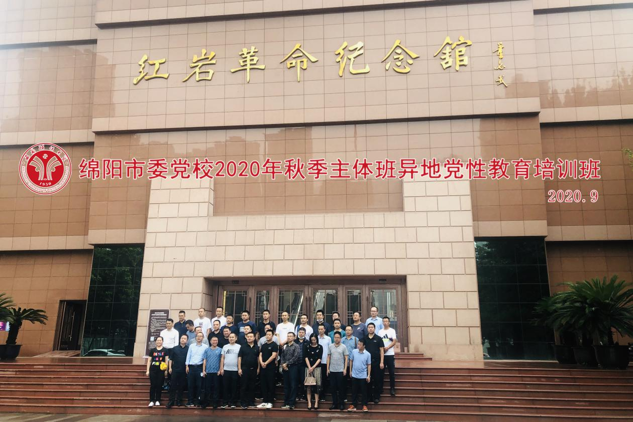 西南政法大学绵阳市委党校2020年秋季主体班异地党性教育培训班圆满举行
