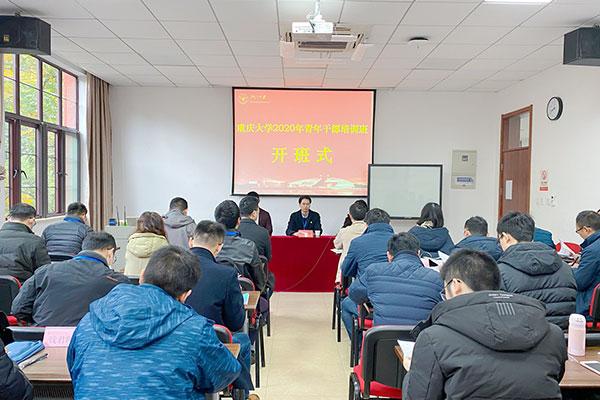 2020年重庆大学青年干部培训班在浙开班