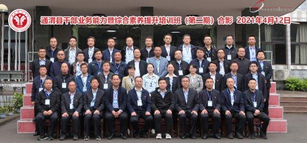 西南政法大学通渭县干部业务能力暨综合素养提升培训班(第二期)顺利开班