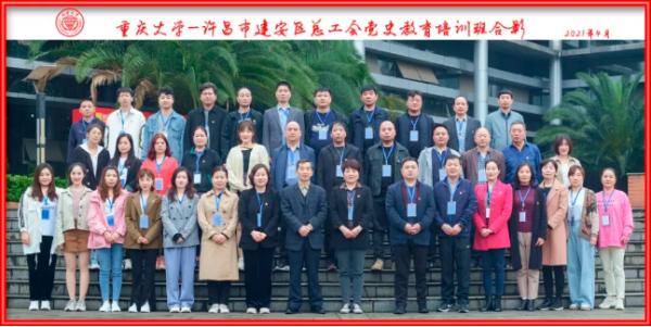 重庆大学河南省许昌市建安区总工会党史教育培训班顺利开班